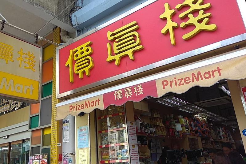 Prizemart HK